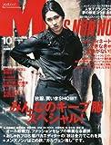 MEN'S NON・NO (メンズ ノンノ) 2012年 10月号 [雑誌]