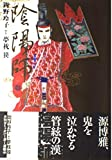 陰陽師 (4) (バーガーSCデラックス (419))