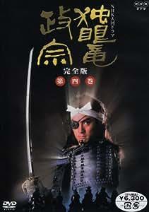 NHK大河ドラマ 独眼竜政宗 完全版 第四巻 [DVD]