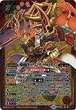 バトルスピリッツ/烈火伝第4章/BS34-X01 戦国龍皇バーニング・ソウルドラゴン X