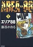 エリア88 (1) (MFコミックス―フラッパーシリーズ) 画像