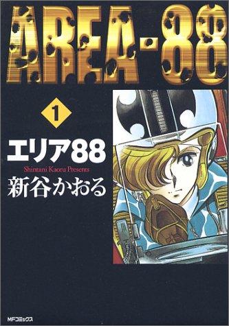 エリア88 (1) (MFコミックス—フラッパーシリーズ)