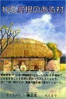 わら屋根のある村 (Fine Asian Literature)