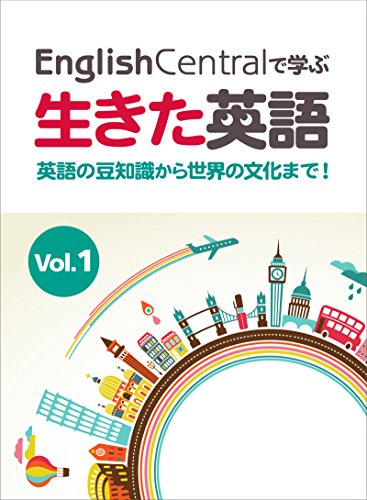 EnglishCentralで学ぶ生きた英語...