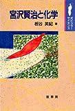 宮沢賢治と化学 (ポピュラーサイエンス)