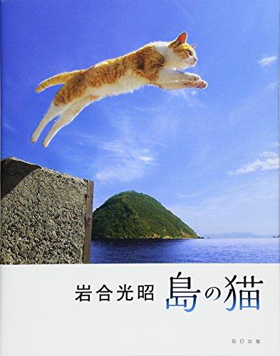 岩合光昭 島の猫