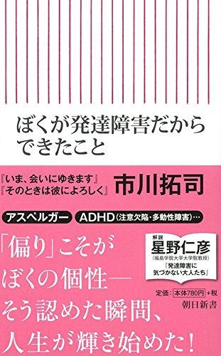 ぼくが発達障害だからできたこと (朝日新書)