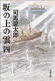 新装版 坂の上の雲 (4) (文春文庫) 画像