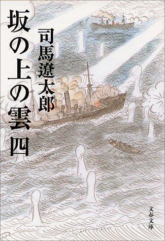 新装版 坂の上の雲 (4) (文春文庫)の詳細を見る