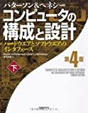コンピュータの構成と設計 第4版 下 (Computer Organization and Design: The Hardware/Software Interface, Fourth Edition)