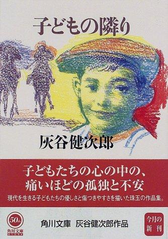子どもの隣り (角川文庫)の詳細を見る