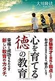 心を育てる「徳」の教育 (OR books)
