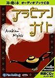 [オーディオブックCD] アラビアンナイト (<CD>) (<CD>)