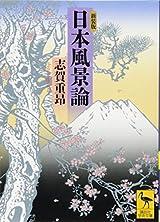 日本風景論 新装版 (講談社学術文庫)