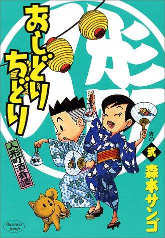 人形町酒肴譚おしどりちどり 宵の2 (ヤングジャンプコミックス)