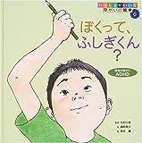 いっしょがいいな障がいの絵本 (6)