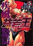 益荒王 5 (ヤングジャンプコミックス)