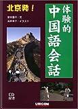 北京発 体験的中国語会話