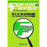 Focus Finder 英文法・語法問題 大学入試攻略のための焦点189