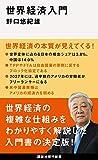 野口 悠紀雄 (著)出版年月: 2018/8/22新品: ¥ 864ポイント:8pt (1%)