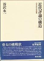 近代評論の構造 (日本近代文学研叢)