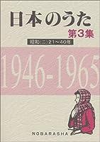 日本のうた第3集 昭和(二)21~40年