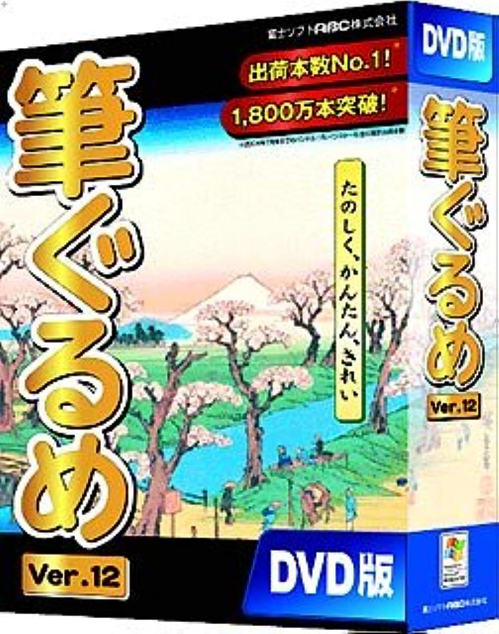 部族あからさま支援筆ぐるめ Ver.12 DVD版