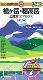 山と高原地図  37. 槍ヶ岳・穂高岳 上高地 2012