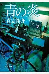青の炎 (角川文庫) Kindle版