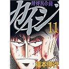 賭博黙示録カイジ(11) (ヤングマガジンコミックス)