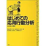 はじめての応用行動分析 日本語版