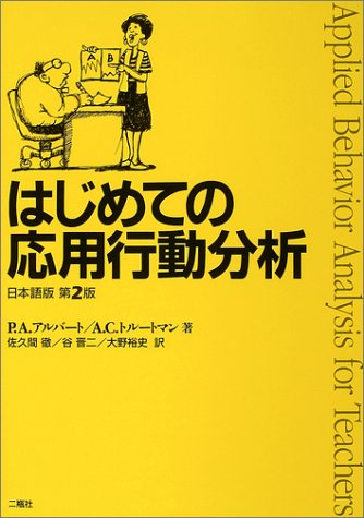 はじめての応用行動分析 日本語版の詳細を見る