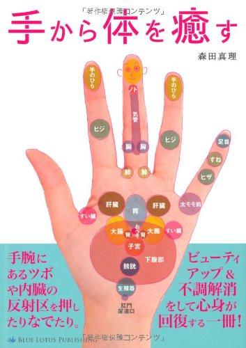 手から体を癒すの詳細を見る