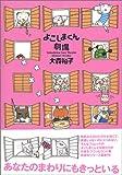 よこしまくん劇場 (Luna Park Books)