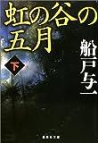 虹の谷の五月(下) (集英社文庫)