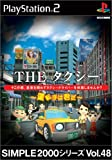 「THE タクシー」の画像