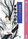 真夜中の庭 5 (クイーンズコミックスDIGITAL)
