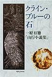 クライン・ブルーの石―一原有徳「山行小説集」