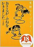 光村ライブラリー〈第18巻〉おさるがふねをかきました ほか