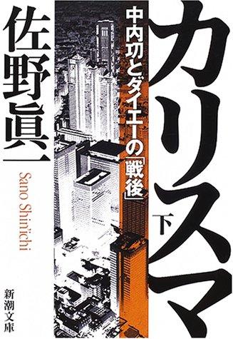 カリスマ―中内功とダイエーの「戦後」〈下〉 (新潮文庫)の詳細を見る