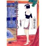 極楽町一丁目(2) (ソノラマコミック文庫)