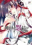 神さまの怨結び(チャンピオンREDコミックス)