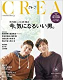 CREA 2019年11月号[雑誌]