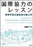 国際協力のレッスンー地球市民の国際協力論入門