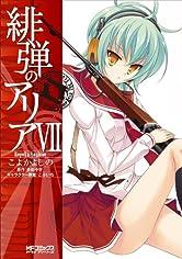 緋弾のアリア VII (コミックアライブ)