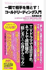 コールドリーディング入門 (FOREST MINI BOOK) 新書