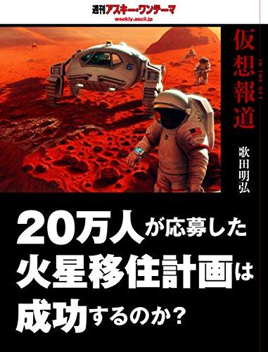 仮想報道?20万人が応募した火星移住計画は成功するのか? 週刊アスキー・ワンテーマ<週刊アスキー・ワンテーマ>