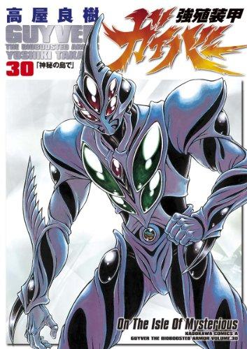 強殖装甲ガイバー(30) (角川コミックス・エース)の詳細を見る