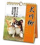 コーギー川柳(週めくり) [2012年 カレンダー]