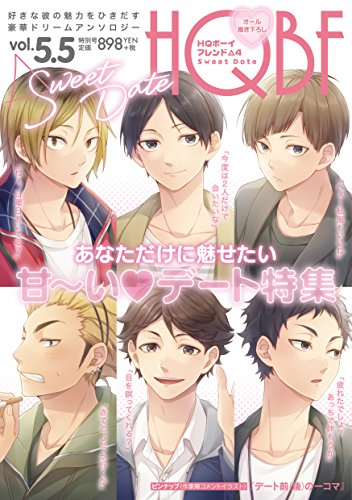 HQボーイフレンド△4 Sweet Date (F-Book Selection)